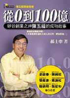從0到100億:矽谷創業之神陳五福的成功故事