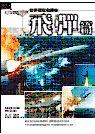 世界軍武發展史-飛彈篇