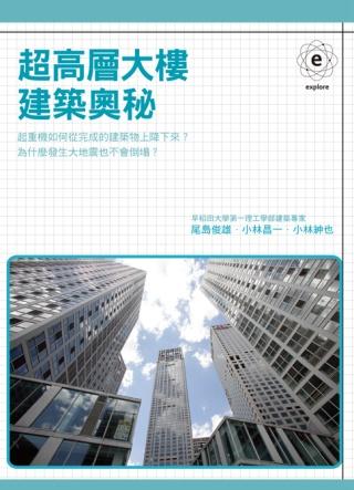 超高層大樓 建築奧秘