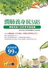 潤肺養身抗SARS─增強免疫力的四季保健食譜