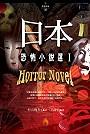 日本恐怖小說選Ⅰ窺視真實與虛構的詭異巧合