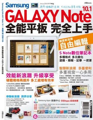 Samsung GALAXY Note 10.1全能平板 完全上手