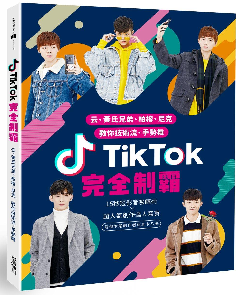 TikTok(抖音)完全制霸:云、黃氏兄弟、柏榕、尼克 教你技術流、手勢舞