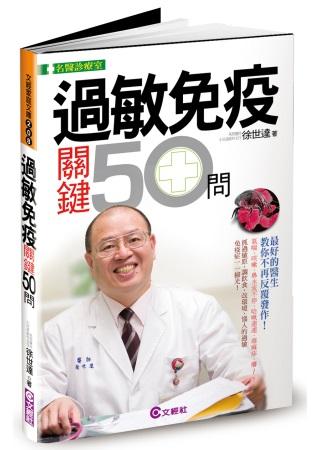 過敏免疫關鍵50問