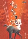 中國歷史之謎