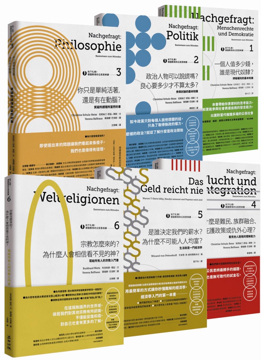向下扎根!德國最受歡迎的思辨讀本系列1~6:人權與民主、政治、哲學、流亡與融合、經濟、世界宗教