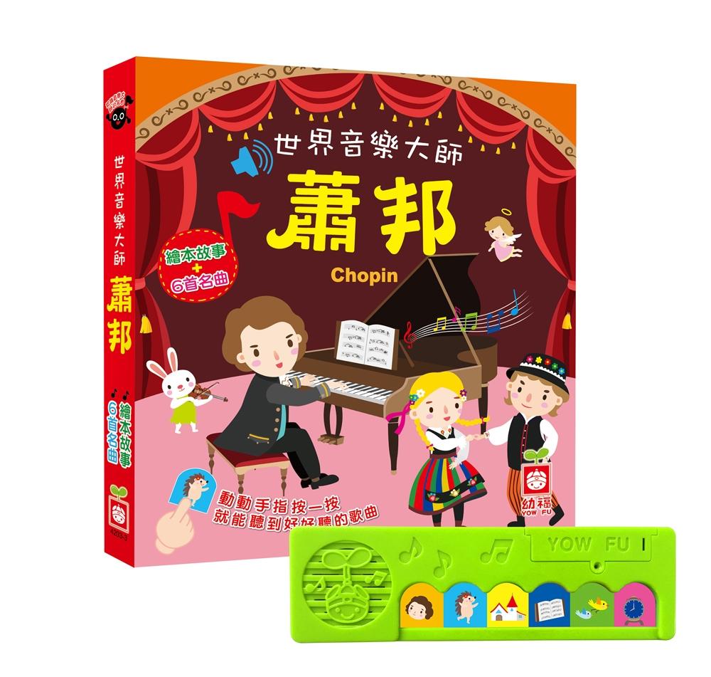 世界音樂大師:蕭邦 〔繪本故事+6首名曲〕(有聲書)