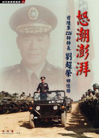 怒潮澎湃:前陸軍226師師長劉超榮回憶錄