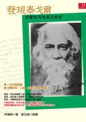 發現泰戈爾──影響世界的東方詩哲