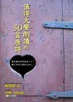 值得大聲朗讀的50首唐詩(隨書附贈光禹 朗讀唐詩CD )