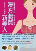 漢方體質新美人——吃喝敷抹按拍刮,輕鬆美肌瘦身