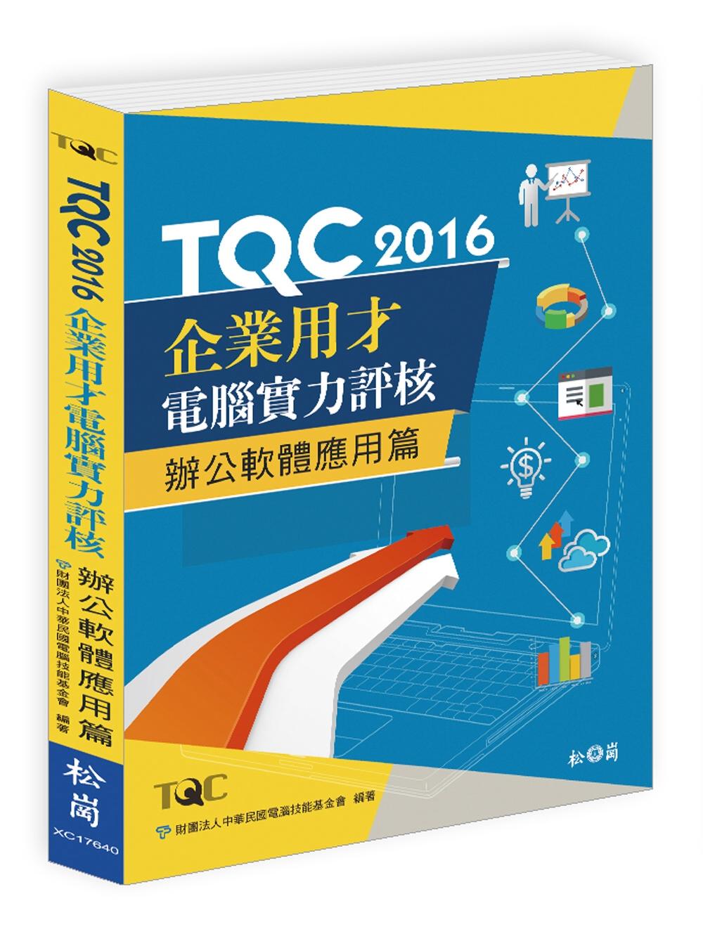 TQC 2016企業用才電腦實力評核:辦公軟體應用篇(附CD)