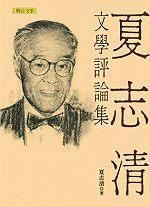 夏志清文學評論集(新版)