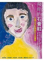 飛翔的石膏鞋:太陽女孩包錦蓉的生命畫冊