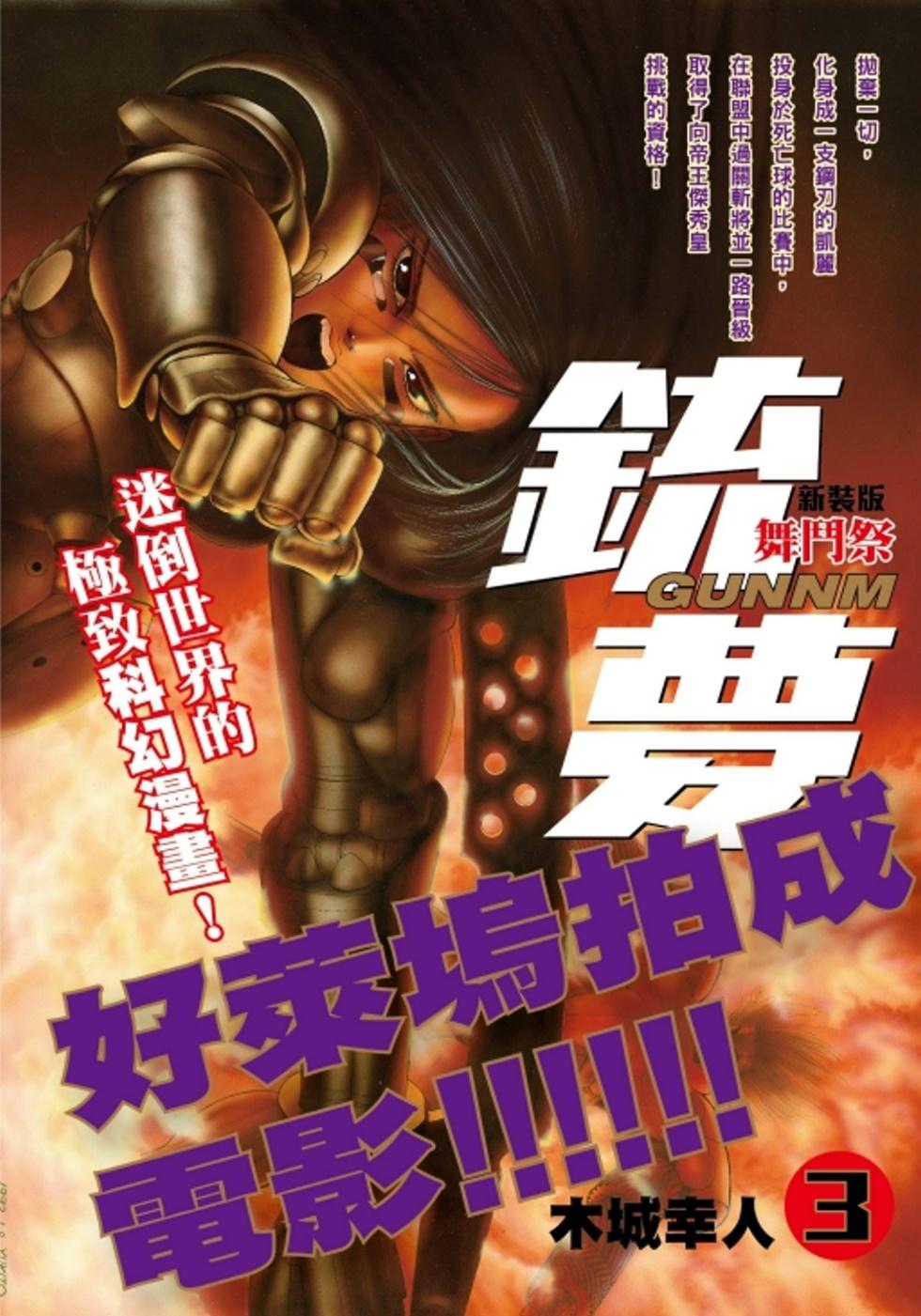 銃夢 新裝版 3 武鬥祭