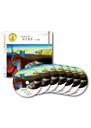 西洋美術史四:現代藝術(7CD)