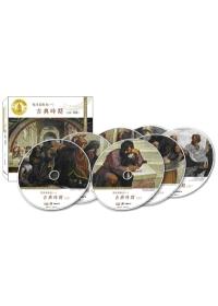 西洋美術史一:古典時期─美的沉思有聲書系列11(全7CD)