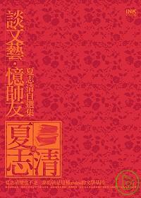 談文藝.憶師友─夏志清自選集
