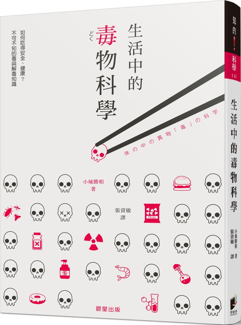 生活中的毒物科學:如何吃得安全、健康? 不可不知的毒與解毒知識