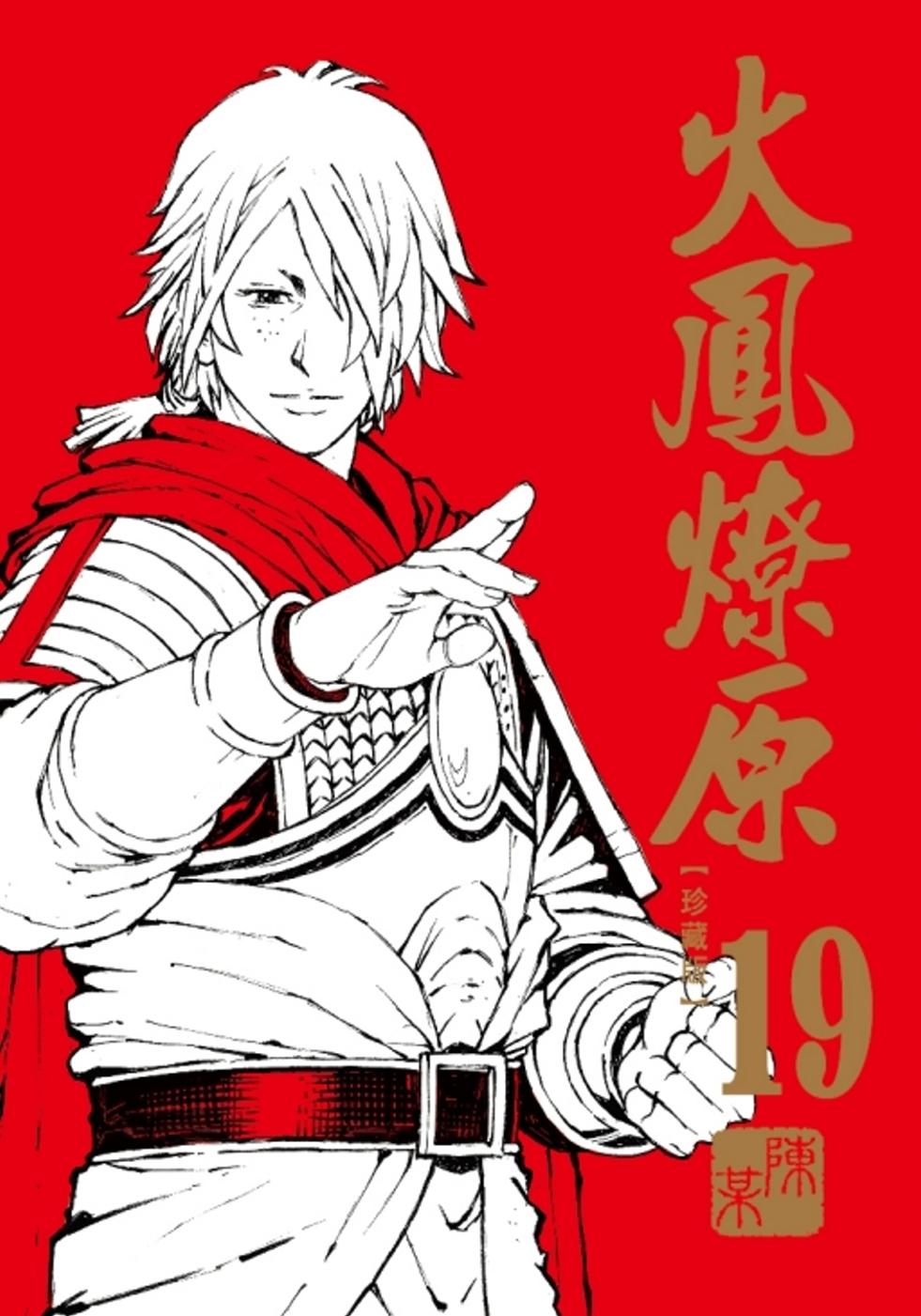 火鳳燎原 19 珍藏版(首刷附錄版)