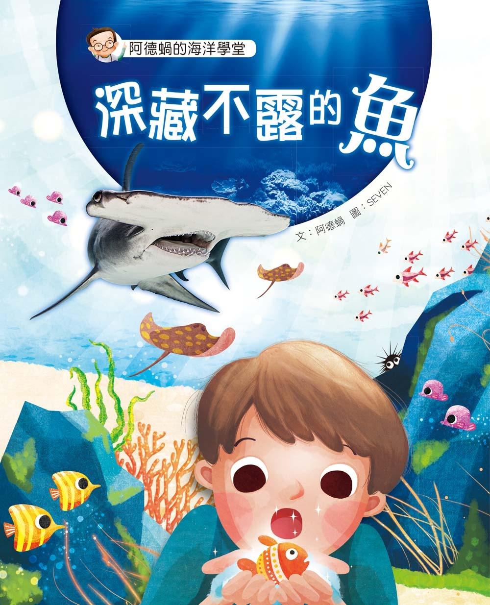 阿德蝸的海洋學堂:深藏不露的魚