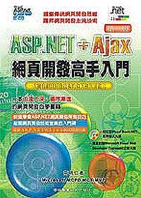 ASP.NET+Ajax 網頁開發高手入門(第二版)