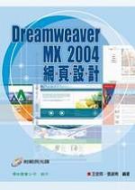 Dreamweaver MX 2004 網頁設計