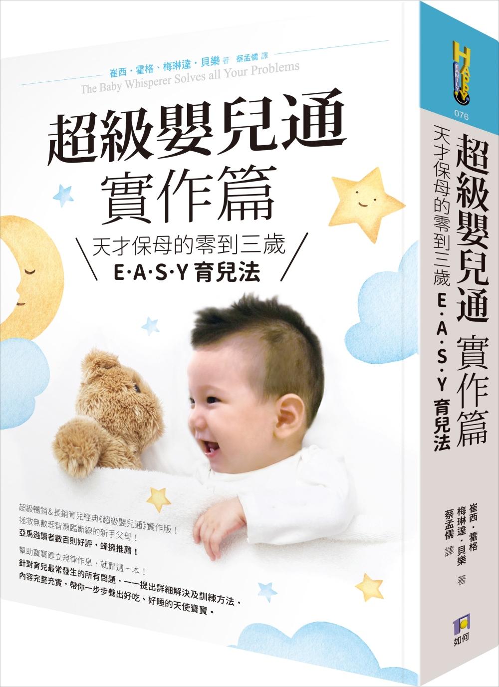 超級嬰兒通實作篇:天才保母的零到三歲E‧A‧S‧Y 育兒法