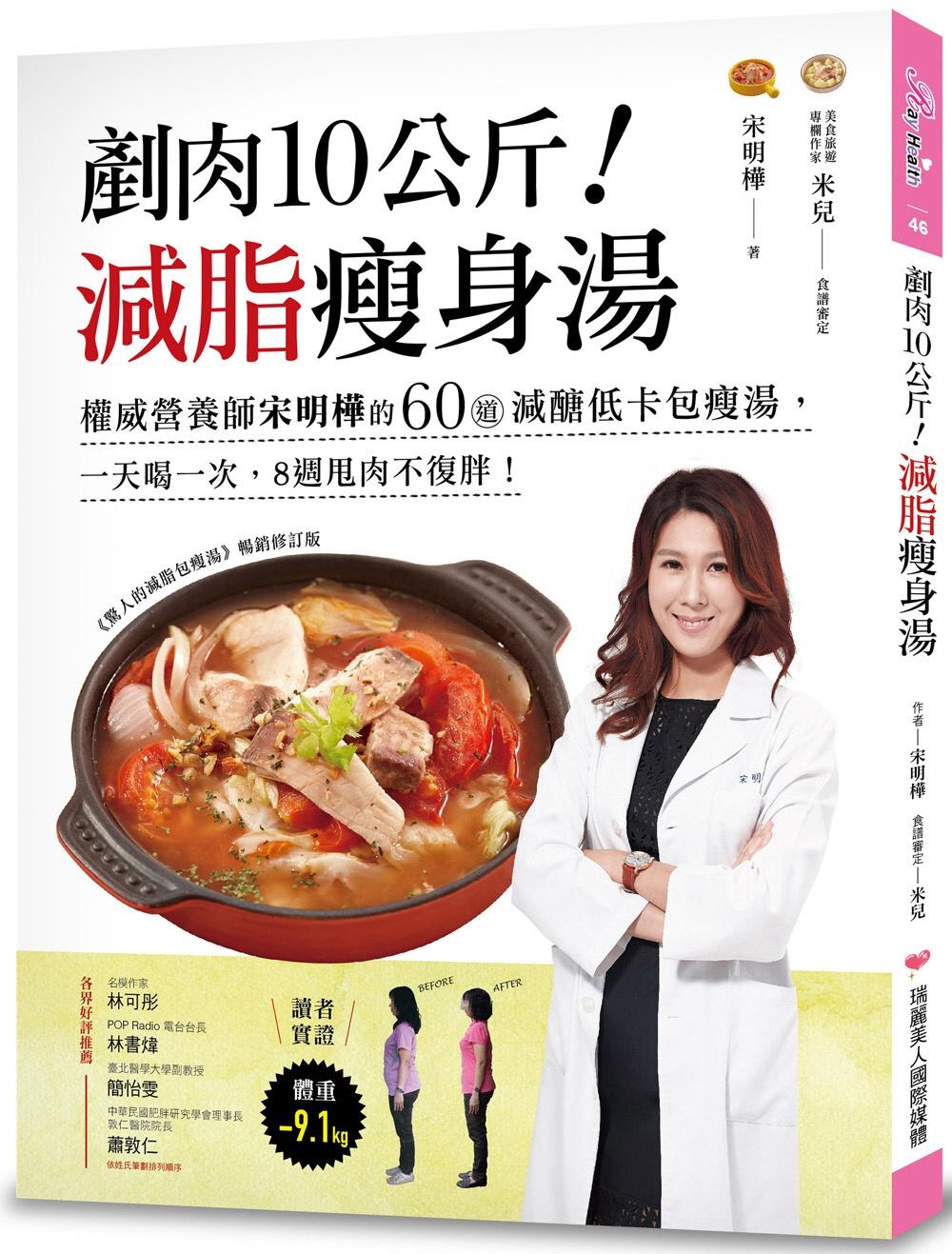 剷肉10公斤!減脂瘦身湯:權威營養師宋明樺的60道減醣低卡包瘦湯,一天喝一次,8週甩肉不復胖!