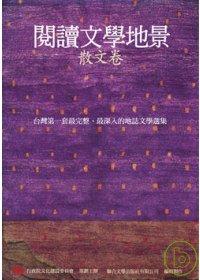 閱讀文學地景.散文卷(附DVD)