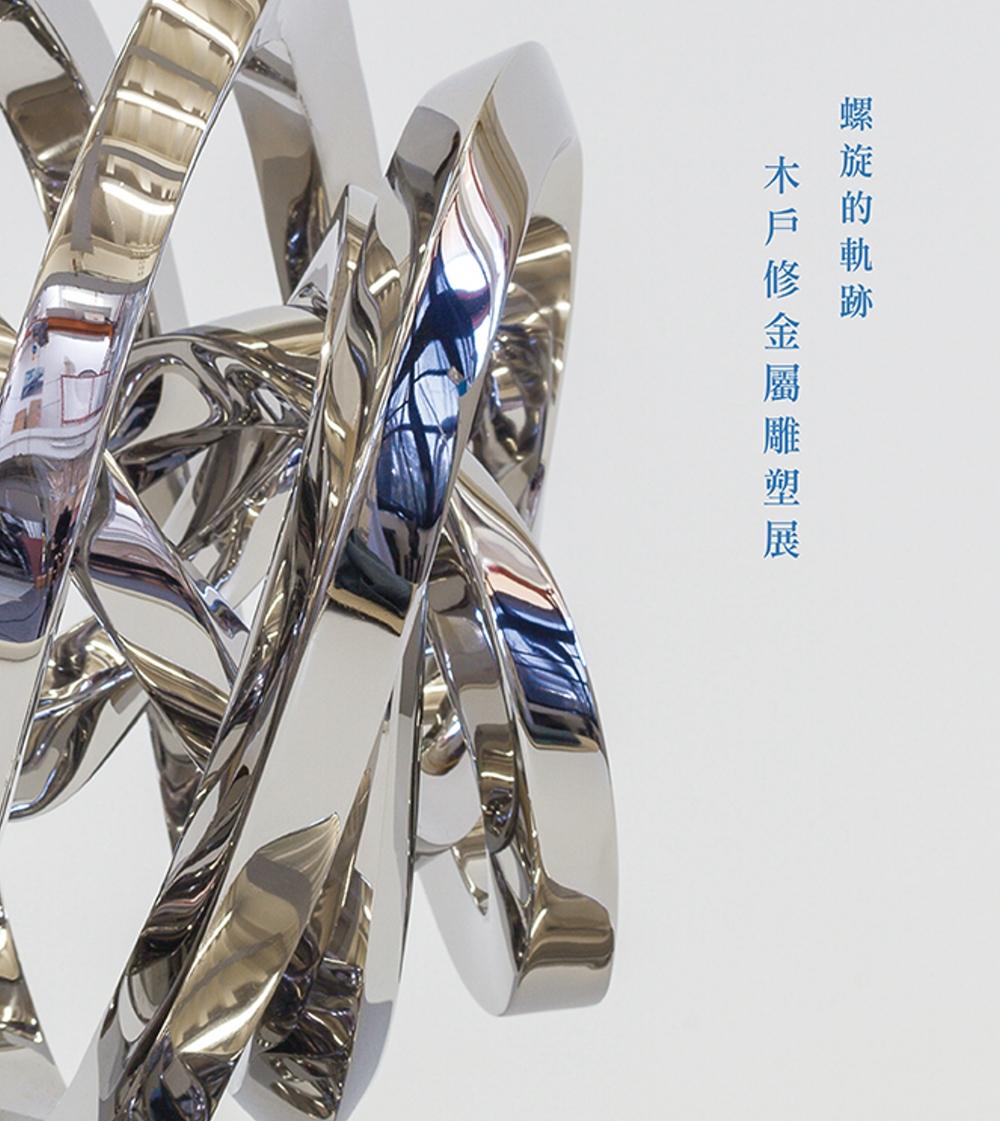 螺旋的軌跡:木戶修金屬雕塑展