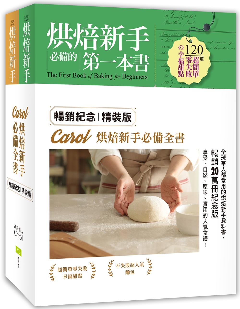 Carol烘焙新手必備全書(暢銷紀念精裝版‧全套二冊):120道零失敗甜點 × 140道超人氣麵包