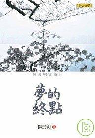 陳芳明文集04:夢的終點(新版)