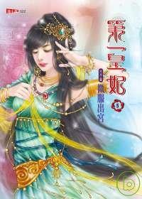 第一皇妃5-微服出宮