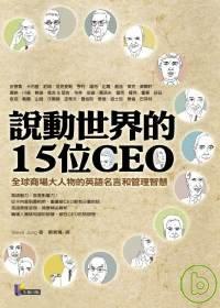 說動世界的15位CEO──全球商場大人物的英語名言和管理智慧