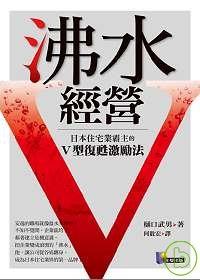沸水經營:日本住宅業霸主的V型復甦激勵法