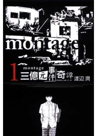 montage 三億元事件奇譚 1