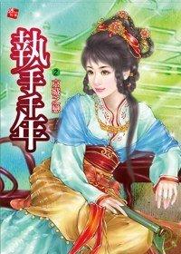 執手千年2京城之戀
