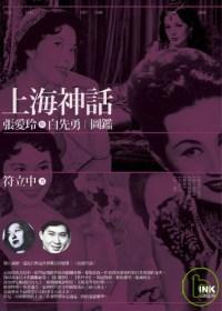 上海神話--張愛玲與白先勇圖鑑