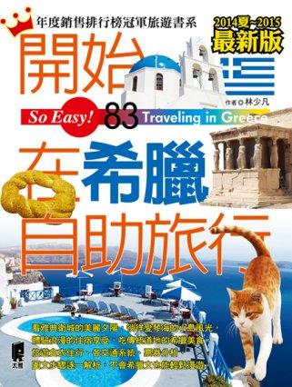 開始在希臘自助旅行<最新版>