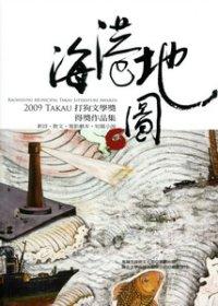 海港地圖:2009 Takau打狗文學獎得獎作品集
