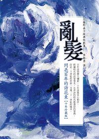 亂髮:閃亮百年的詩花束【十年珍藏版】
