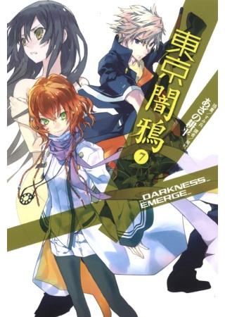 東京闇鴉  DARKNESS EMERGE 7