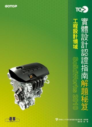 TQC+實體設計認證指南解題秘笈 SolidWorks 2010