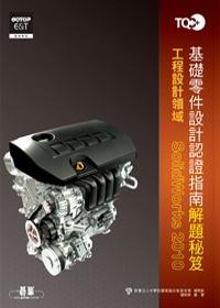 TQC+基礎零件設計認證指南解題秘笈:SolidWorks 2010