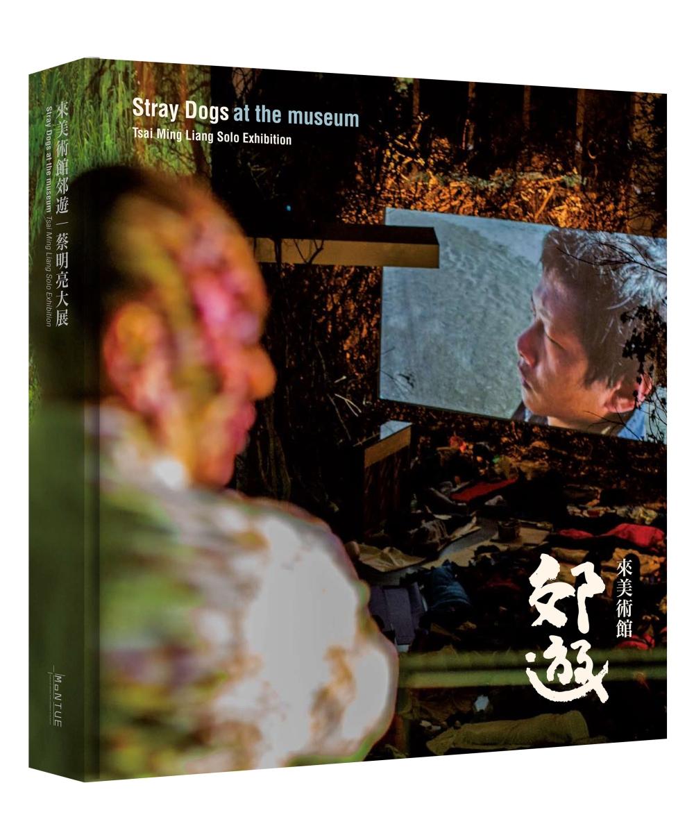 《來美術館郊遊:蔡明亮大展》展覽圖錄