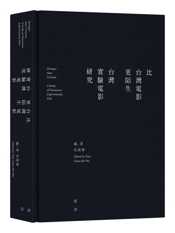 比台灣電影更陌生:台灣實驗電影研究