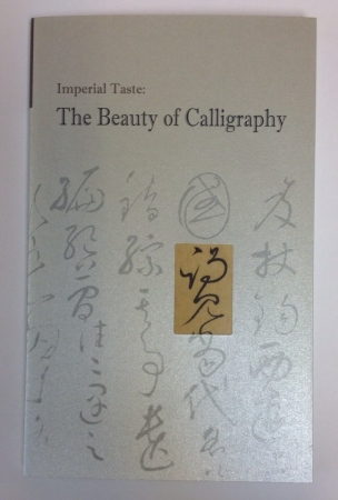 Imperial taste the beauty of calligraphy