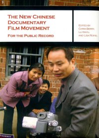 The New Chinese Documentary Film Movement:For the Public Record