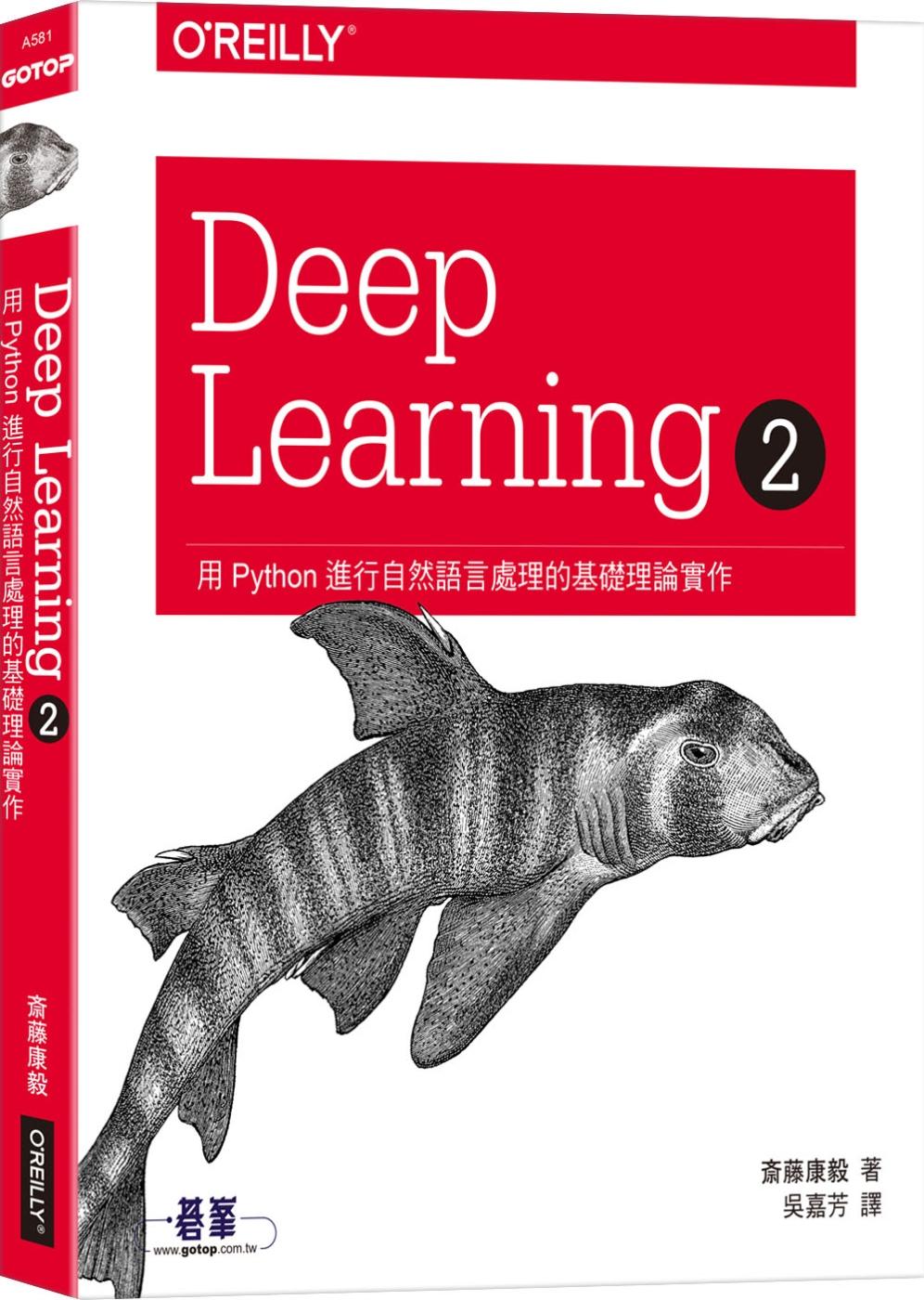 Deep Learning 2 用Python進行自然語言處理的基礎理論實作